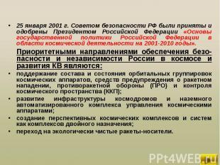 25 января 2001 г. Советом безопасности РФ были приняты и одобрены Президентом Ро