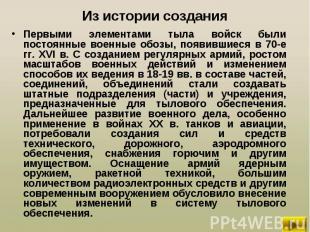 Первыми элементами тыла войск были постоянные военные обозы, появившиеся в 70-е