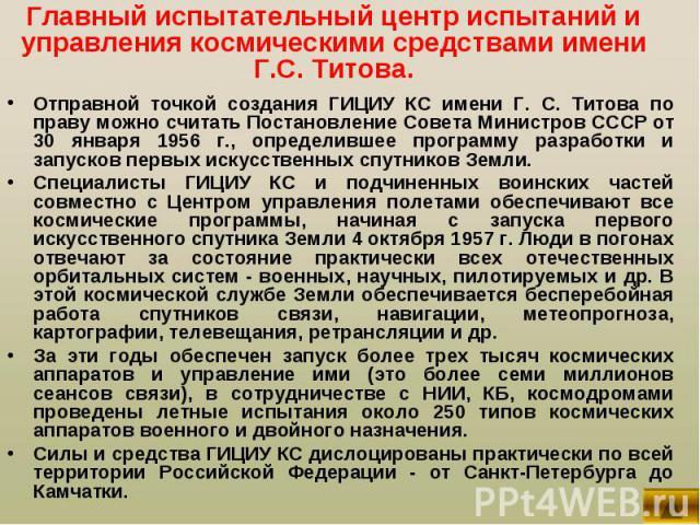 Отправной точкой создания ГИЦИУ КС имени Г. С. Титова по праву можно считать Постановление Совета Министров СССР от 30 января 1956 г., определившее программу разработки и запусков первых искусственных спутников Земли. Отправной точкой создания ГИЦИУ…