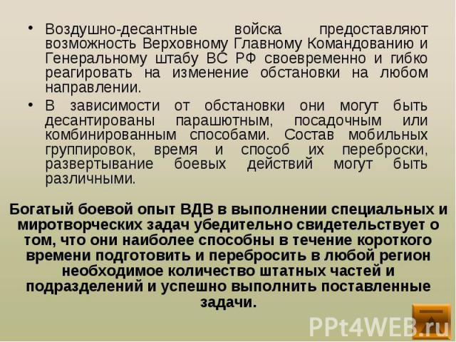 Воздушно-десантные войска предоставляют возможность Верховному Главному Командованию и Генеральному штабу ВС РФ своевременно и гибко реагировать на изменение обстановки на любом направлении. Воздушно-десантные войска предоставляют возможность Верхов…