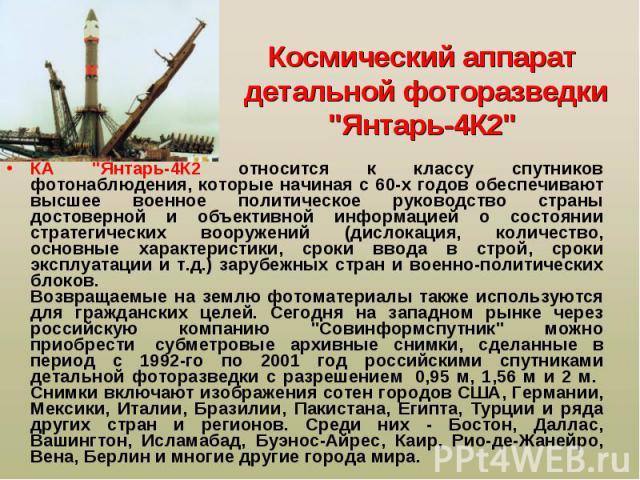 """КА """"Янтарь-4К2 относится к классу спутников фотонаблюдения, которые начиная с 60-х годов обеспечивают высшее военное политическое руководство страны достоверной и объективной информацией о состоянии стратегических вооружений (дислокация, количе…"""