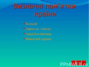 Колізей Колізей Замок св. Ангела Арка Костянтина Мавзолей серпня