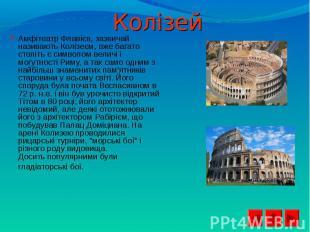 Амфітеатр Флавієв, зазвичай називають Колізеєм, вже багато століть є символом ве