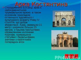 Споруджена в 315 році, арка є найзнаменитішою тріумфальною аркою, а також основн