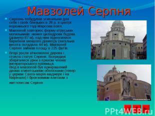 Серпень побудував усипальню для себе і своїх близьких в 28 р. в центрі порожньог