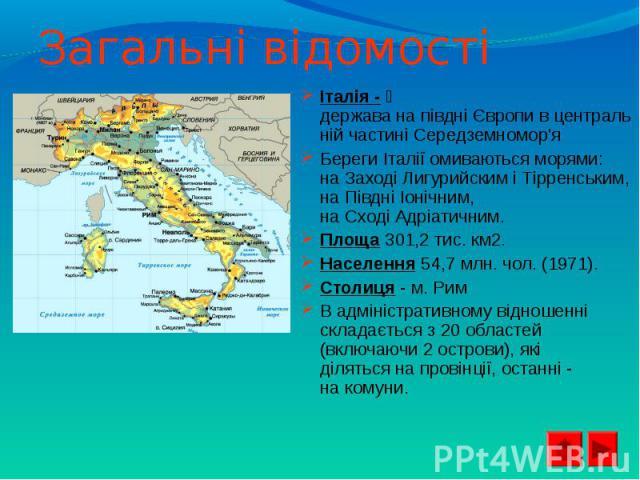 Італія - державанапівдніЄвропивцентральній частиніСередземномор'я Італія - державанапівдніЄвропивцентральній частиніСередземномор'я БерегиІталіїомиваютьс…