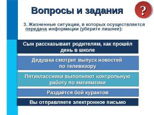 3. Жизненные ситуации, в которых осуществляется передача информации (уберите лиш