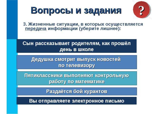 3. Жизненные ситуации, в которых осуществляется передача информации (уберите лишнее): 3. Жизненные ситуации, в которых осуществляется передача информации (уберите лишнее):