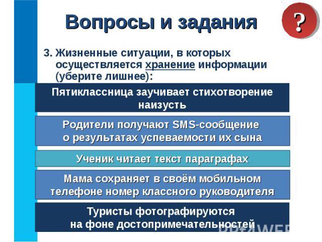 3. Жизненные ситуации, в которых осуществляется хранение информации (уберите лишнее): 3. Жизненные ситуации, в которых осуществляется хранение информации (уберите лишнее):