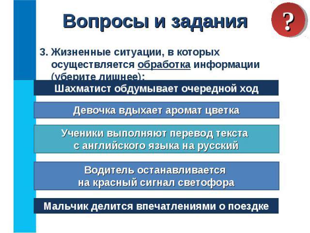 3. Жизненные ситуации, в которых осуществляется обработка информации (уберите лишнее): 3. Жизненные ситуации, в которых осуществляется обработка информации (уберите лишнее):