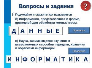 1. Подумайте и скажите как называется 1. Подумайте и скажите как называется б) И
