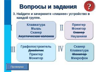 3. Найдите и зачеркните «лишнее» устройство в каждой группе. 3. Найдите и зачерк