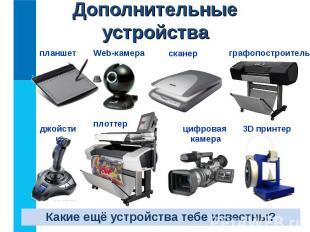 Какие ещё устройства тебе известны? Какие ещё устройства тебе известны?