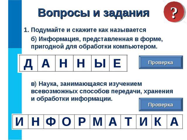1. Подумайте и скажите как называется 1. Подумайте и скажите как называется б) Информация, представленная в форме, пригодной для обработки компьютером.