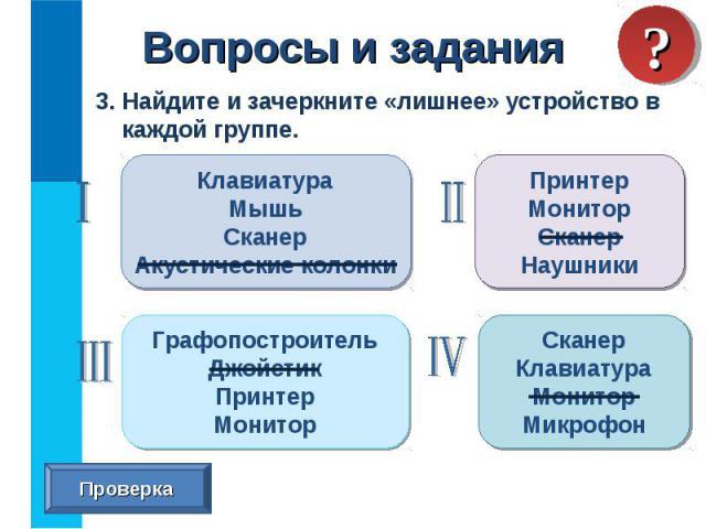 3. Найдите и зачеркните «лишнее» устройство в каждой группе. 3. Найдите и зачеркните «лишнее» устройство в каждой группе.