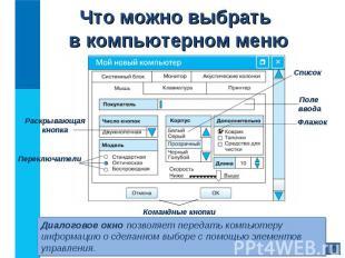 Диалоговое окно позволяет передать компьютеру информацию о сделанном выборе с по