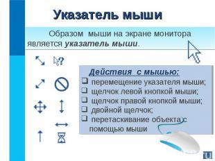 Образом мыши на экране монитора является указатель мыши. Образом мыши на экране