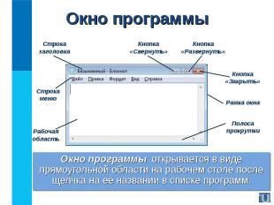 Окно программы открывается в виде прямоугольной области на рабочем столе после щ