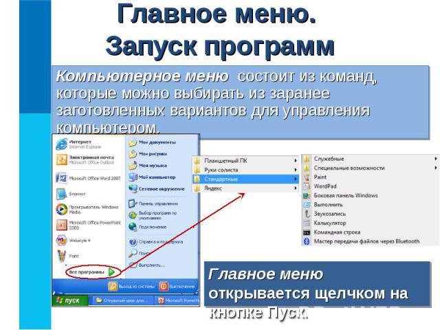Компьютерное меню состоит из команд, которые можно выбирать из заранее заготовленных вариантов для управления компьютером. Компьютерное меню состоит из команд, которые можно выбирать из заранее заготовленных вариантов для управления компьютером.