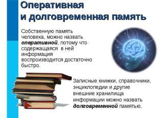 Собственную память человека, можно назвать оперативной, потому что содержащаяся