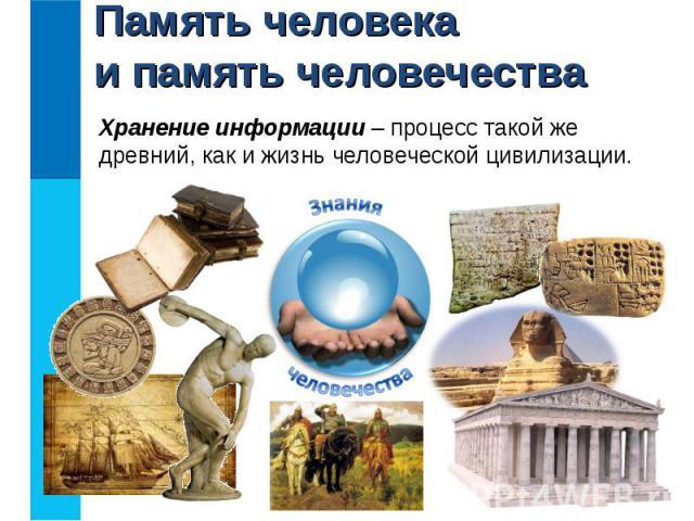 Хранение информации – процесс такой же древний, как и жизнь человеческой цивилизации. Хранение информации – процесс такой же древний, как и жизнь человеческой цивилизации.