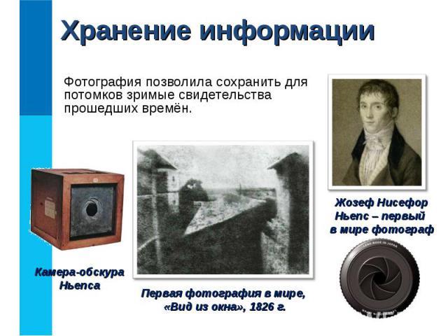 Фотография позволила сохранить для потомков зримые свидетельства прошедших времён. Фотография позволила сохранить для потомков зримые свидетельства прошедших времён.