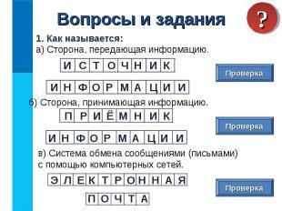 В следующих примерах укажите информационный носитель и форму представления инфор