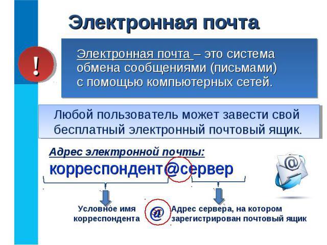 Электронная почта – это система обмена сообщениями (письмами) с помощью компьютерных сетей. Электронная почта – это система обмена сообщениями (письмами) с помощью компьютерных сетей.