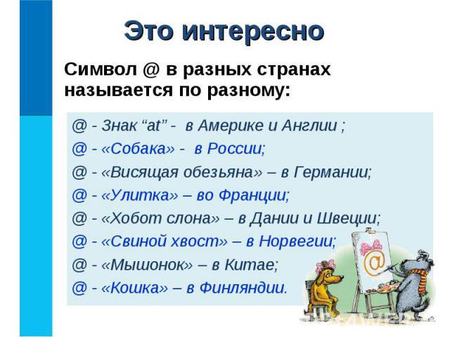 Символ @ в разных странах называется по разному: Символ @ в разных странах называется по разному:
