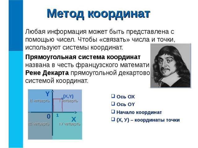 Любая информация может быть представлена с помощью чисел. Чтобы «связать» числа и точки, используют системы координат. Любая информация может быть представлена с помощью чисел. Чтобы «связать» числа и точки, используют системы координат. Прямоугольн…