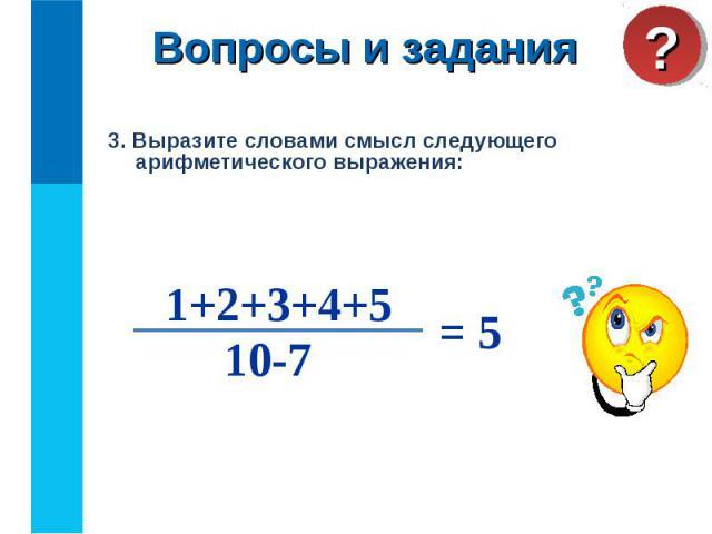 3. Выразите словами смысл следующего арифметического выражения: 3. Выразите словами смысл следующего арифметического выражения: