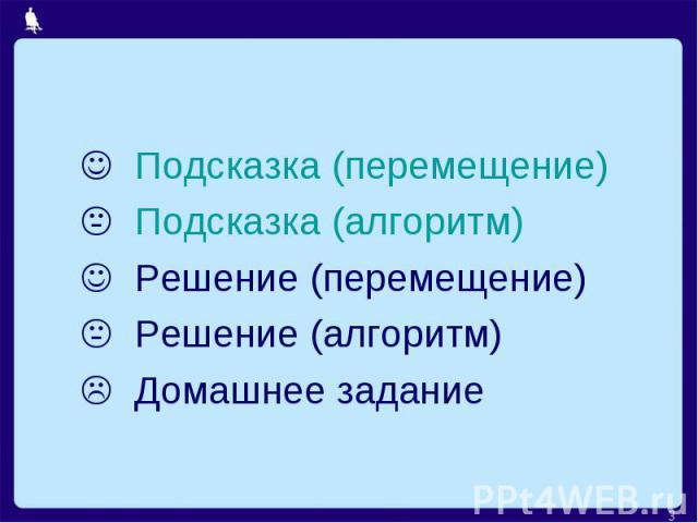 Подсказка (перемещение) Подсказка (алгоритм) Решение (перемещение) Решение (алгоритм) Домашнее задание