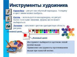 Инструмент выбирается щелчком левой Инструмент выбирается щелчком левой кнопки м