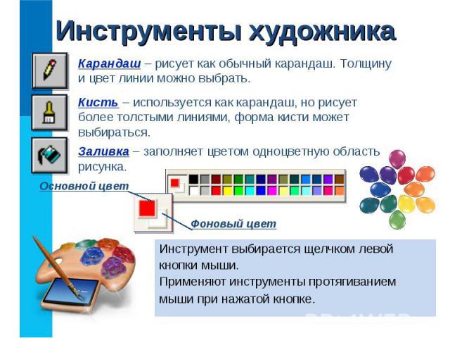 Инструмент выбирается щелчком левой Инструмент выбирается щелчком левой кнопки мыши. Применяют инструменты протягиванием мыши при нажатой кнопке.