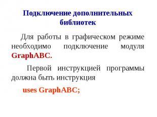 Подключение дополнительных библиотек Для работы в графическом режиме необходимо