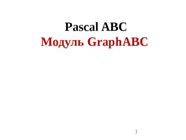 Pascal ABC Модуль GraphABC