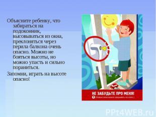 Объясните ребенку, что забираться на подоконник, высовываться из окна, преклонят
