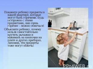 Покажите ребенку предметы в вашей квартире, которые могут быть горячими. Будь ос