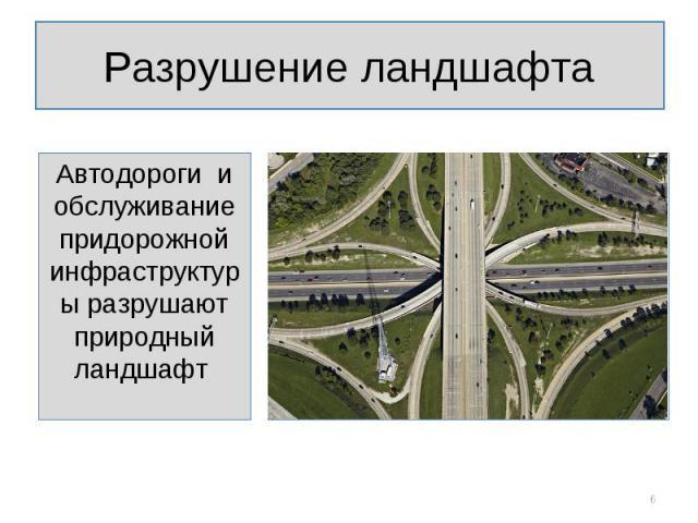 Автодороги и обслуживание придорожной инфраструктуры разрушают природный ландшафт Автодороги и обслуживание придорожной инфраструктуры разрушают природный ландшафт