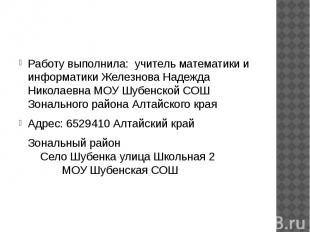 Работу выполнила: учитель математики и информатики Железнова Надежда Николаевна