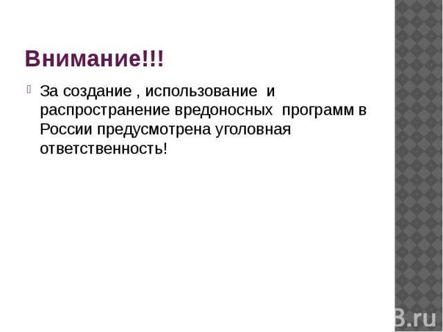 Внимание!!! За создание , использование и распространение вредоносных программ в России предусмотрена уголовная ответственность!