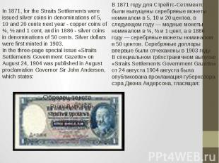In 1871, for the Straits Settlements were issued silver coins in denominations o