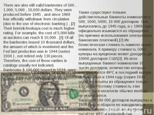 There are also still valid banknotes of 500 , 1,000, 5,000 , 10,000 dollars. The