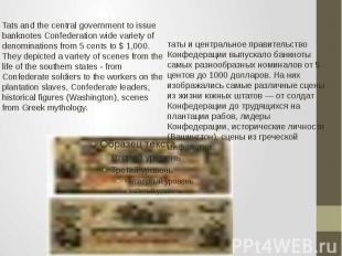 Tats and the central government to issue banknotes Confederation wide variety of