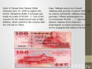 Bank of Taiwan New Taiwan Dollar released June 15, 1949 to replace the former Ta