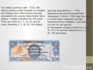 The dollar (currency code - TTD) - the official currency of the Republic of Trin