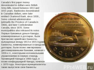 Canada's first paper money denominated in dollars were British Army bills, issue