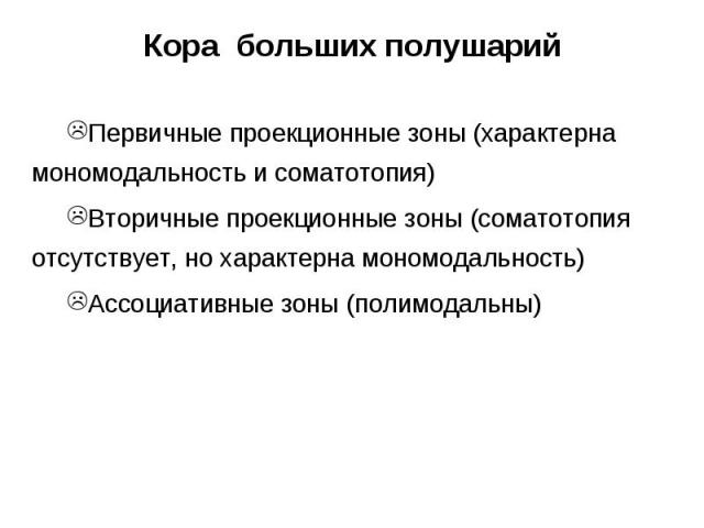Первичные проекционные зоны (характерна мономодальность и соматотопия) Первичные проекционные зоны (характерна мономодальность и соматотопия) Вторичные проекционные зоны (соматотопия отсутствует, но характерна мономодальность) Ассоциативные зоны (по…