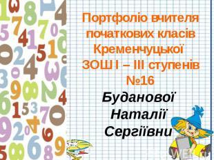 Автор данного шаблона: Ермолаева Ирина Алексеевна учитель информатики и математи