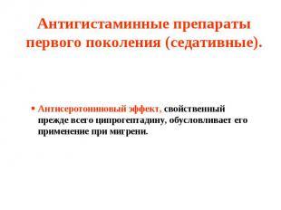 Антигистаминные препараты первого поколения (седативные). Антисеротониновый эффе